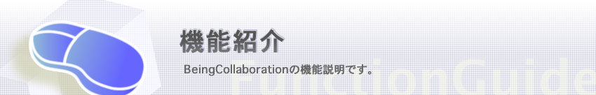 BeingCollaboration機能紹介